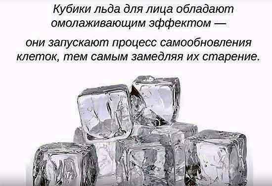 Kubiki_lda_omolazhivayut_litso