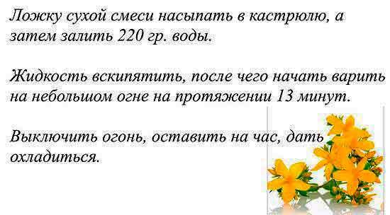 Otvar_iz_zveroboya_dlya prigotovleniya_lda_ot_akne