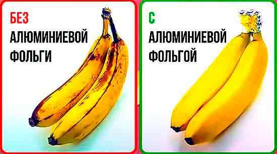 Obmotka_bananov_folgoy_dlya_hraneniya