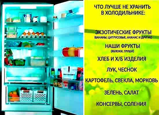 Pochemu_nelzya_hranit_v_holodilnike_nekotoryie_produktyi