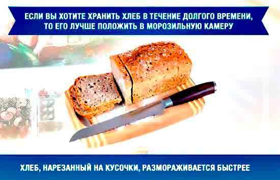 Polozhite_hleb_v_morozilnuyu_kameru_dlya_sohraneniya