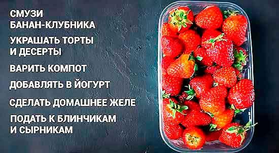 Chto_gotovit_iz_klubniki_zimoy