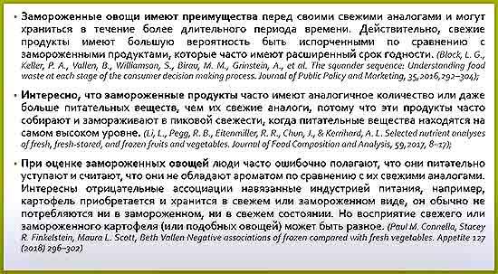 Preimuschestva_zamorozhennyih_ovoschey_pered_svezhimi