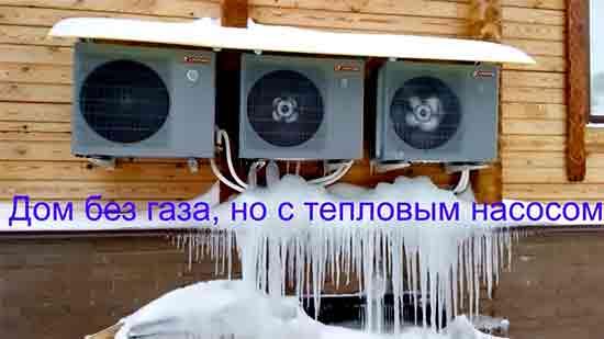 Dom_bez_gaza_no_s_teplovyim_nasosom