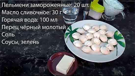 Kak_pozharit_zamorozhennyie_pelmeni_v_masle