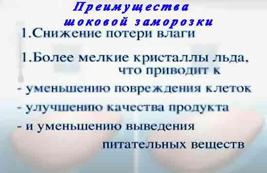 Preimuschestva_shokovoy_zamorozki