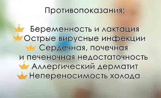 Kriolipoliz_Protivopokazaniya
