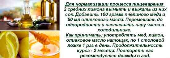Med_limon_i_olivkovoe_maslo
