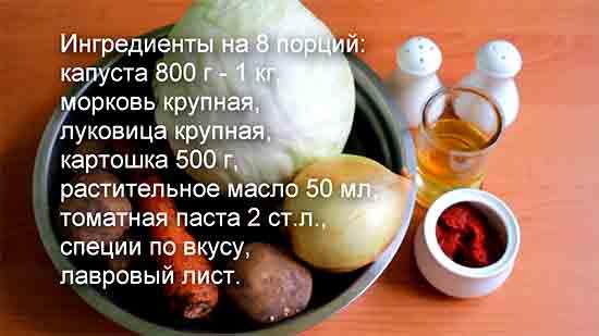 Ingredientyi_dlya_tushenoy_kapustyi_s_kartoshkoy