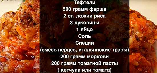 Tefteli_s_tomatnyim_sousom_po_domashnemu_Ingredientyi