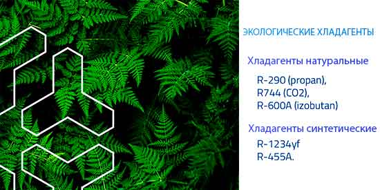 Ekologicheskie_hladagentyi